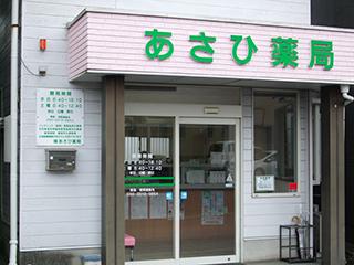 株式会社 あさひ薬局